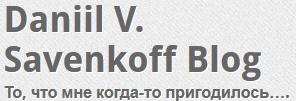 Daniil V. Savenkoff Blog